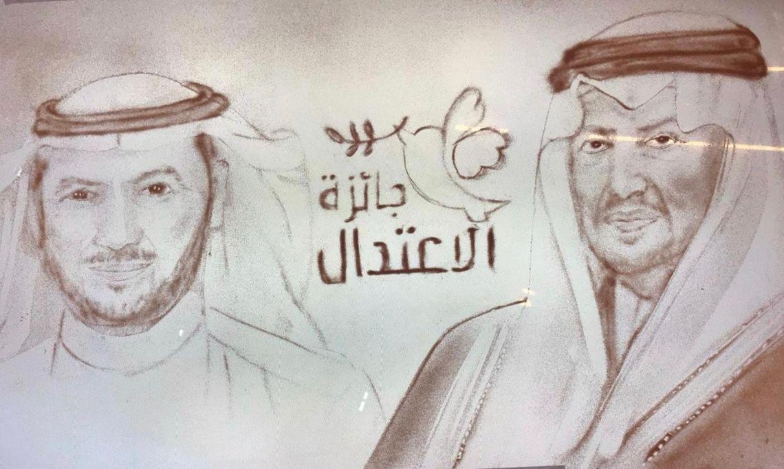 BEIM PRINZEN IN SAUDI-ARABIEN - SAND-MALEREI-SHOW